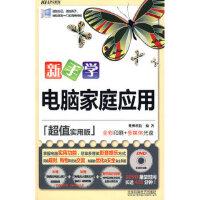 【二手旧书8成新】新手学电脑家庭应用(超值实用版)(附光盘) 梵绅科技 9787894878045 北京科海电子出版社