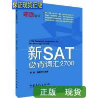 【二手旧书9成新】新SAT必背词汇2700 /张淼、刘超然 中国石化出版社