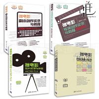L4本 微电影创作实录与教程 配光盘 微电影剧本创作 导演 拉片 李宇宁 微电影制作教程拍摄技巧 编导书籍 经典短片如
