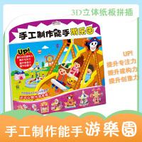 3-4-5-6-7岁儿童手工制作能手游乐园3d立体拼插立体拼图动脑动手儿童益智手工游戏制作玩具立体小手工书籍幼儿diy手