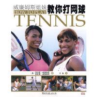 威廉姆斯姐妹教你打网球