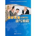 商务英语(CBET2)读写教程