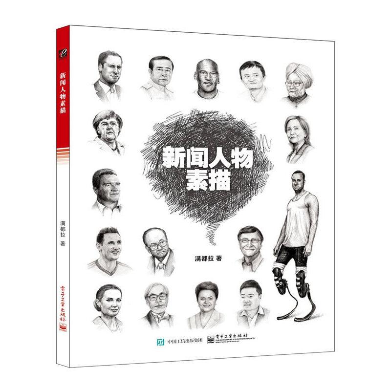 新闻人物素描(全彩) 满都拉2015年新巨著《新闻人物素描》!