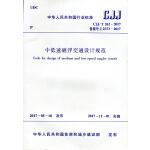 中低速磁浮交通设计规范CJJ/T262-2017