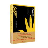 007小说系列:金手指