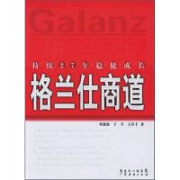 格兰仕商道:持续27年稳健成长【正版图书,放心下单】