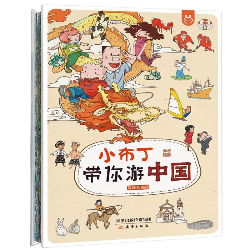 小布丁带你游中国 人文历史节日风俗地理知识科普书 幼儿童睡前亲子共读绘本 3-6-9岁小学生课外书阅读书籍 写给儿童的中国地理百科全书