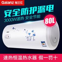 Galanz/格兰仕ZSDF-G80k031(S)储水热水器电家用速热卫生间80升