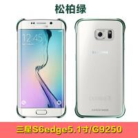 三星S6e手机壳G9200 9250 9280/7/A/V/F/T/P 透明保护套 S6 Edge透明壳【绿】送指环支
