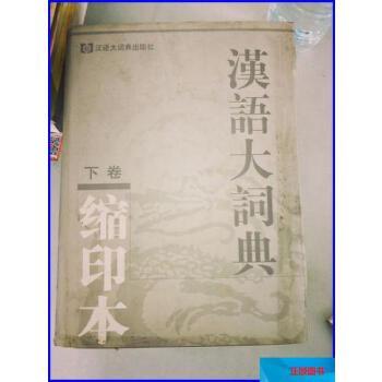 【二手旧书8成新】【旧书二手书】汉语大词典:缩印本978754320014 正版8新,不缺页,不影响使用,二手书不保证有光盘等赠品