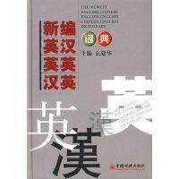 新编英汉 英英 汉英词典――人事部指定的唯一职称英语负责人 么建华 主编