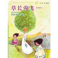 《少年文艺》60年金品典藏书系 草长莺飞 (小说卷6)