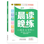 2022版秋季新品高中语文专项 晨读晚练(阅读与写作)