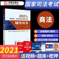 司法考试2021教材商法法考2021教材司法考试教材国家司法考试辅导用书2021法律职业资格考试可搭配购买法考历年真题厚