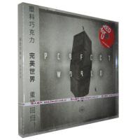新华书店正版 欧美流行音乐 塑料巧克力 完美世界CD