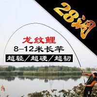 龙纹鲤鱼竿8/12米长节超轻超硬碳素手竿打窝竿 渔具 超硬12米+前三节+礼包