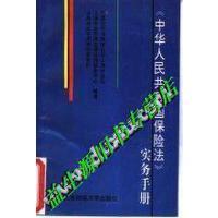 【二手旧书9成新】《中华人民共和国保险法》实务手册_中国太平洋保险公司上海分