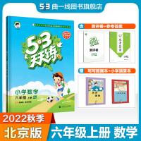 曲一线官方正品 2020秋新品 小学数学 六年级上 北京版BJ 小学数学同步练习 53天天练 五三天天练 小学数学6年级