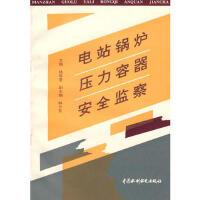 电站锅炉压力容器安全监察 杨厚君 9787801242167 水利水电出版社