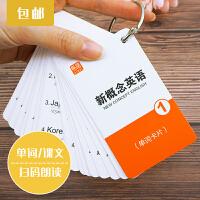 新概念英语1-2-3-4全套单词卡片小学生随身环扣式空白英语卡片