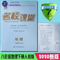 名校课堂 2020春 八年级地理下册人教版 同步训练中学教辅资料书