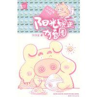 【二手书9成新】阳光照进猪圈贝贝龙9787801738257国际文化出版公司
