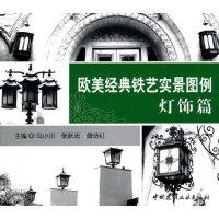 �麸�篇 �W美�典�F���景�D例,中��建材工�I出版社,�T小川,���S志,唐�Y�t 主�9787802275522