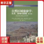 自然区域旅游学:生态,影响与管理(第2版)〖新华书店,畅销正版〗