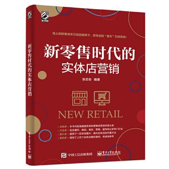 新零售时代的实体店营销(全彩)