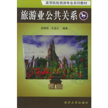旅游业公共关系——高等院校旅游专业系列教材