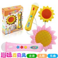 维莱 儿童麦克风玩具早教益智玩具葵花话筒过家家扩音唱歌神器