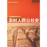 【二手旧书9成新】 农村人民公社史 罗平汉 福建人民出版社