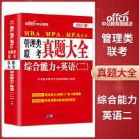 中公2019MBA、MPA、MPAcc管理类联考:真题大全综合能力+英语(二)