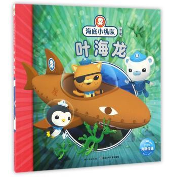 海底小纵队探险记(21-30):叶海龙
