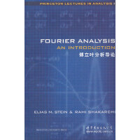 傅立叶分析导论 (美)斯坦恩 9787510040559 世界图书出版公司