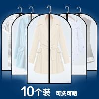 罩子挂式衣服透明袋子套子塑料家用外套的羽绒服衣架棉衣套袋