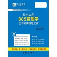 长安大学805管理学历年考研真题汇编【资料】