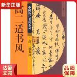 高二适书风 庄天明,郭伟,袁融 9787229014810 重庆出版社 新华书店 品质保障