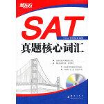 新东方 SAT真题核心词汇(附MP3)(高效记忆SAT真题高频词)