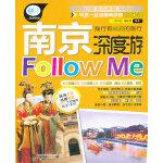 南京深度游Follow me