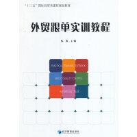 """外贸跟单实训教程(""""十三五""""国际商贸类课程规划教材)"""