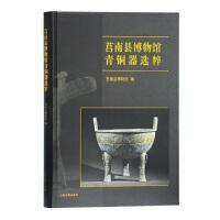 莒南县博物馆青铜器选粹