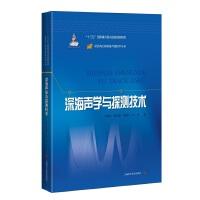 深海声学与探测技术(深远海工程装备与高技术丛书)