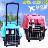 【支持礼品卡】猫咪泰迪小型犬狗狗外出箱托运箱宠物笼子空运箱拉杆式便携航空箱 hs0