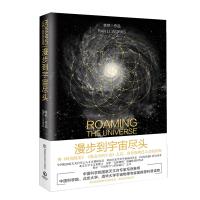 漫步到宇宙尽头 李然著 正版天文学书籍 星际穿越联合译者的书宇宙星空大百科极简宇宙史基础知识