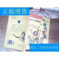 【二手旧书9成新】幽默大师小豆子之淘气宝贝.* /肖定丽 海天出版社