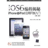 iOS6编程揭秘-iPhone与iPad应用开发入门(第二版)(配光盘) 杨正洪,郑齐心,曹星 清华大学出版社