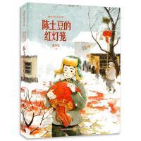 2019暑假读一本好书 金色时光系列 陈土豆的红灯笼小学生三四五六