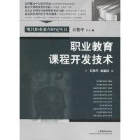 职业教育课程开发技术――现代职业教育研究丛书