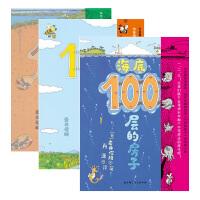 100层的房子系列绘本全3册地下100层的房子 海底100层的房子 幼儿园儿童绘本故事书3-6岁批发 幼儿科普书籍读物